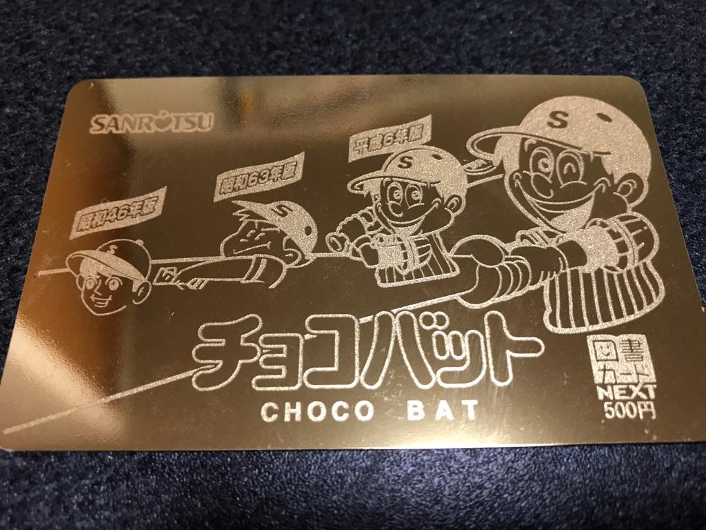ミニチョコバッド、図書カード