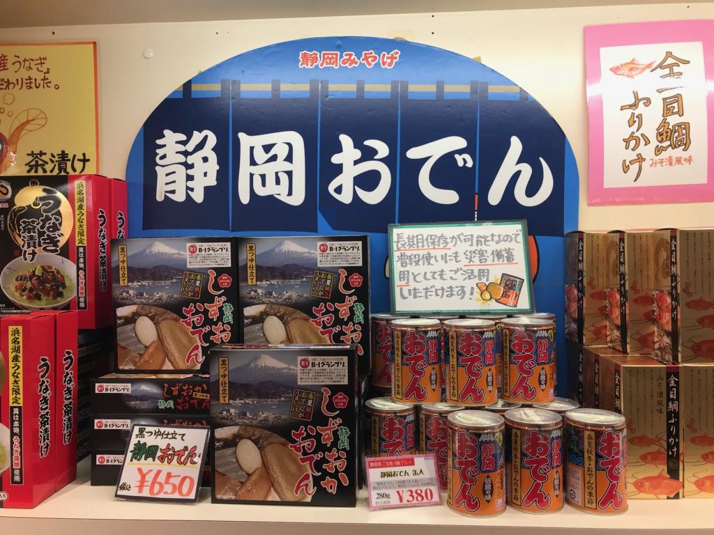 静岡おでん缶