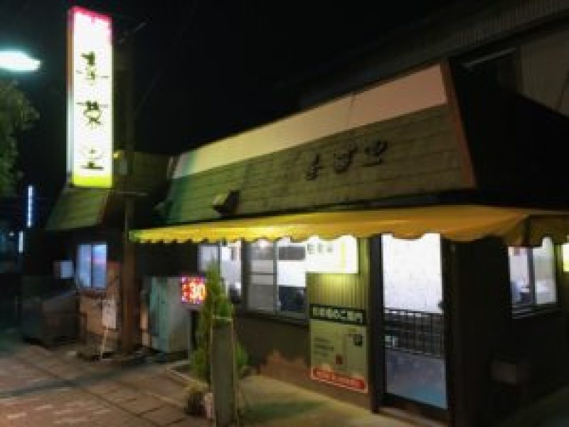 浜松餃子、喜慕里