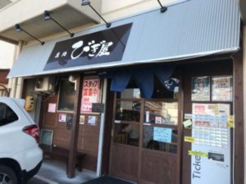 浜松、びぎ屋