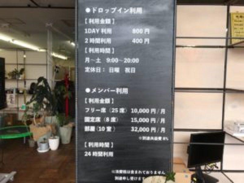 浜松、コワーキングスペース。Dexi