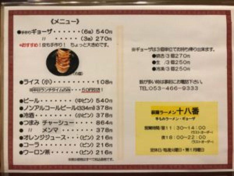 浜松、荻窪ラーメン