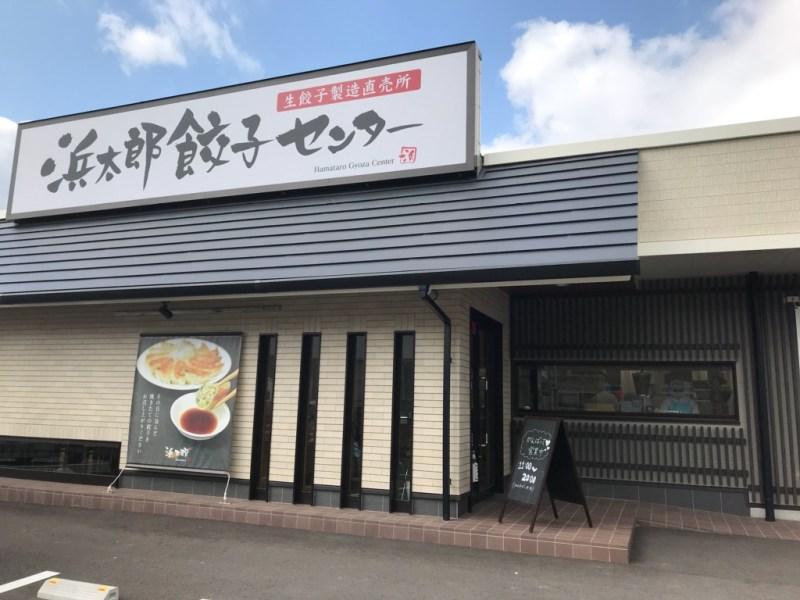 浜太郎、餃子センター