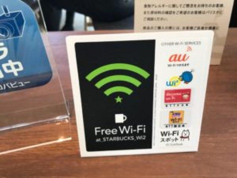 スターバックスコーヒー浜松城公園店、Wi-Fi