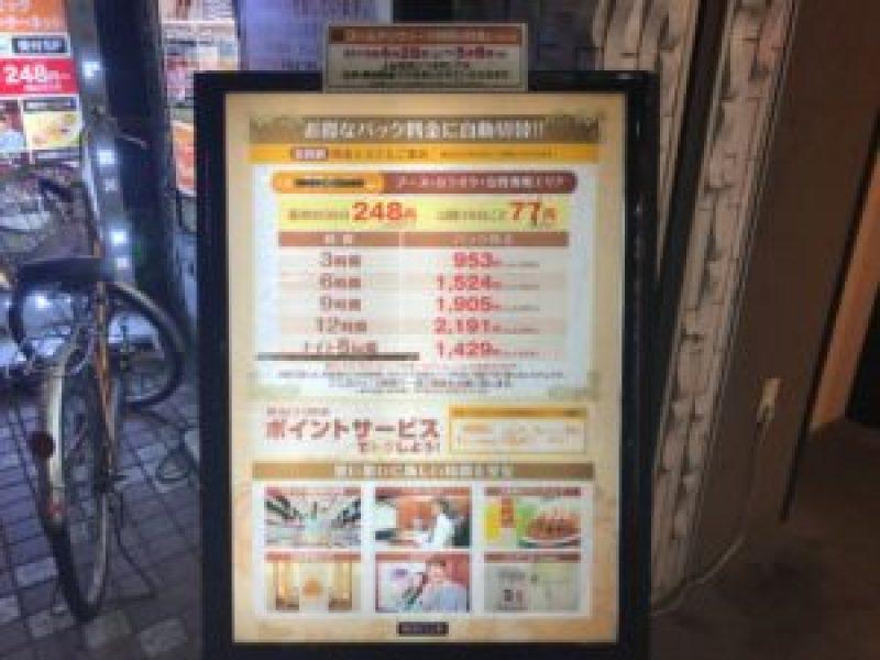 快活クラブ浜松南口駅前店、料金