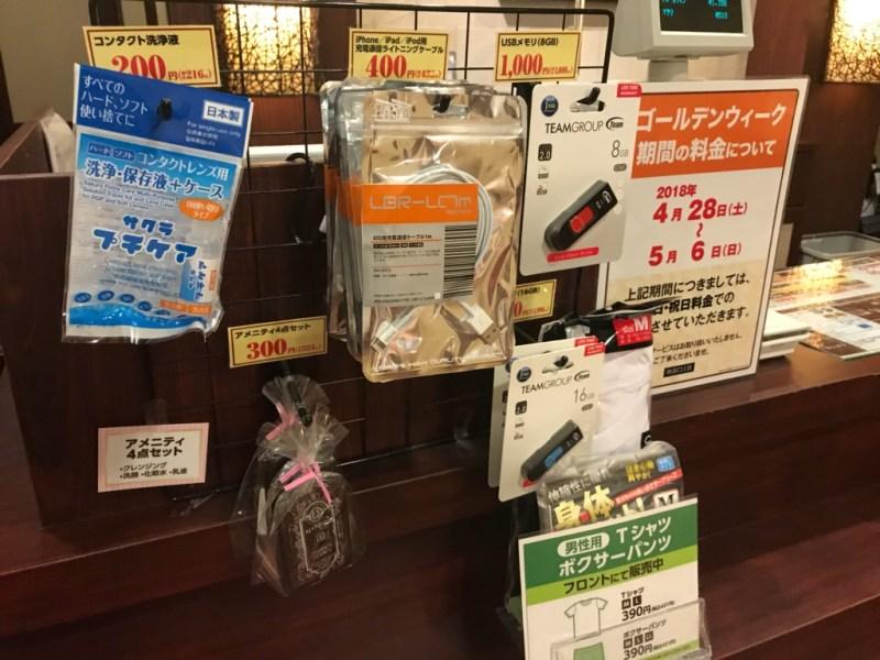 快活クラブ浜松南口駅前店、アメニティー