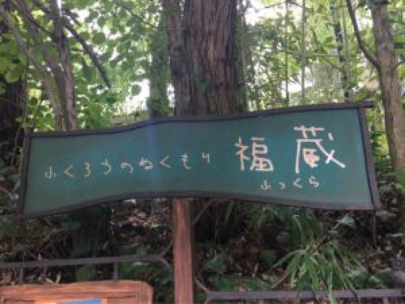 ぬくもりの森、ふっくら福蔵