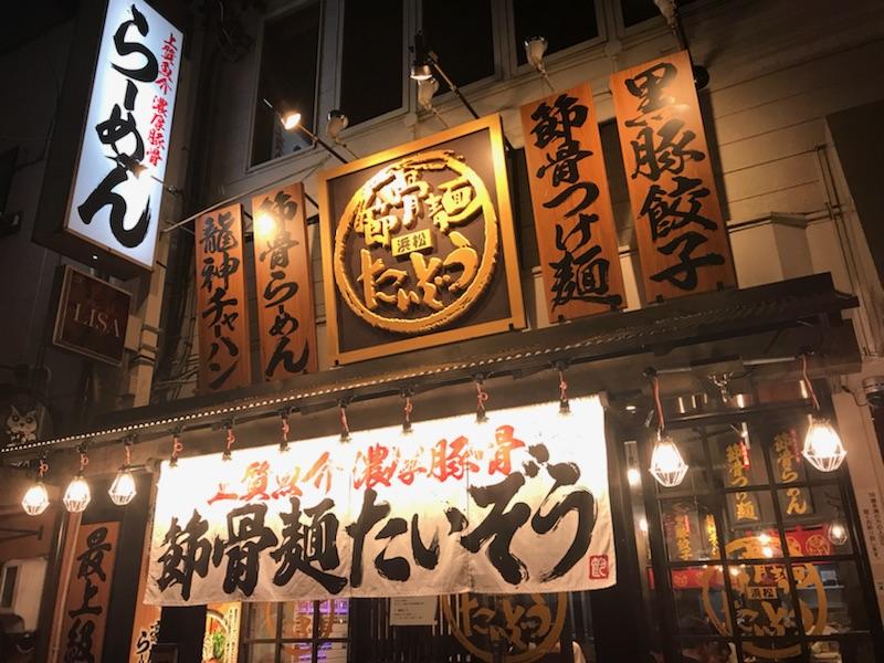 節骨麺たいぞう新浜松店