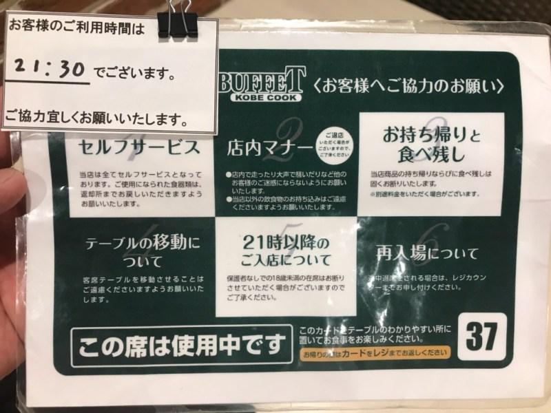 神戸クックワールドビュッフェザザシティ浜松店
