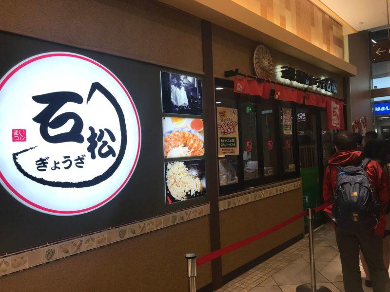 石松JR浜松駅店