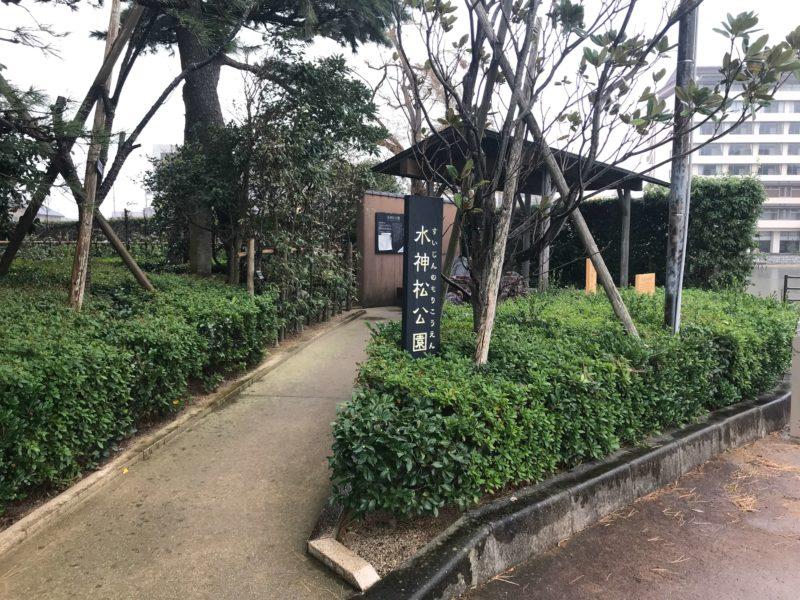 水神松公園