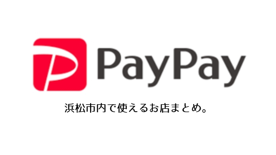 PayPay(ペイペイ)を浜松で使えるお店