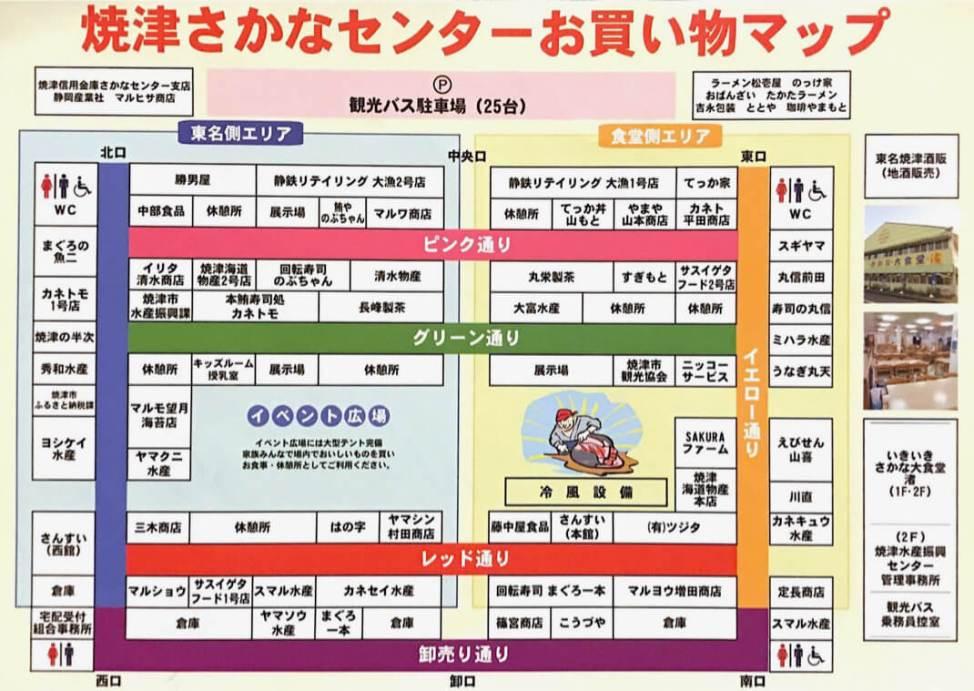 焼津さかなセンターの店舗マップ