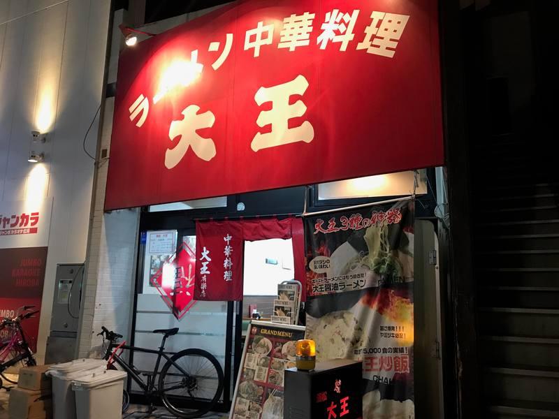 大王有楽街店の外観