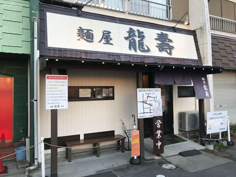 麺屋龍壽(りゅうじゅ)の外観