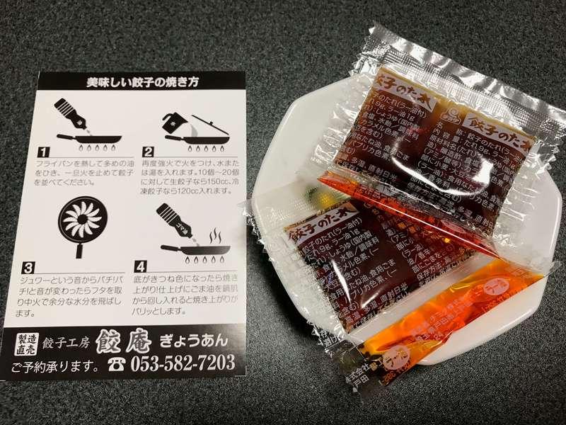生餃子工房餃庵の餃子のタレ