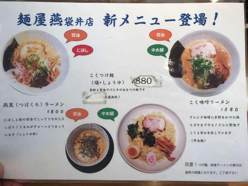 麺屋燕袋井店のメニュー