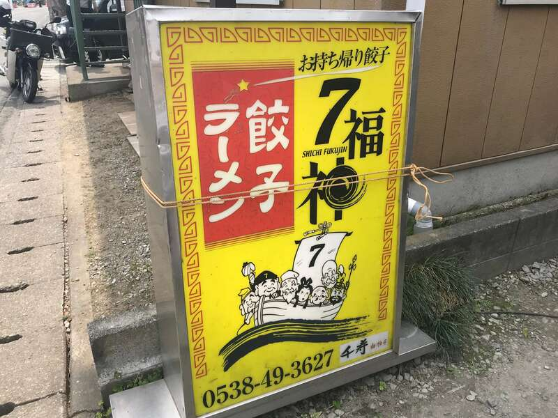 7福神森町本店の看板