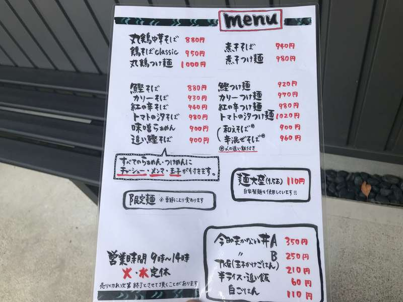らぁ麺めん奏心のメニュー