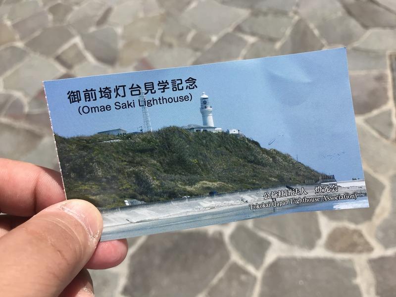 御前崎灯台の料金