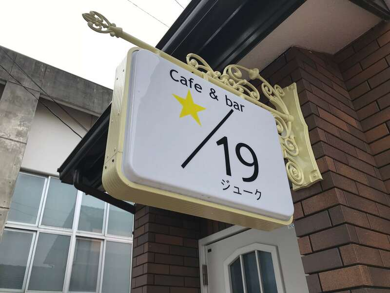 Cafe&Bar19(ジューク)の看板
