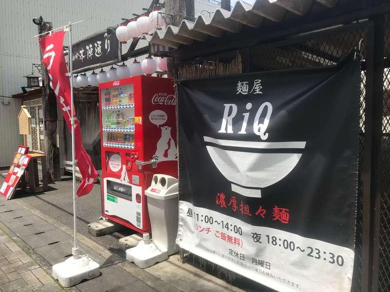 麺屋RiQの看板