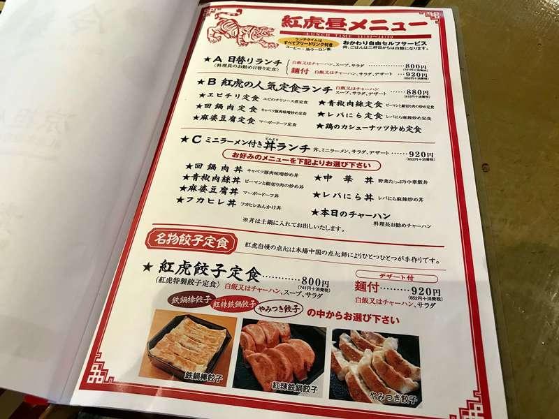 紅虎餃子房浜松店のランチメニュー
