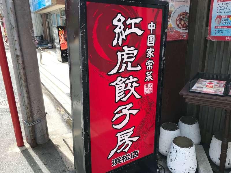 紅虎餃子房浜松店の看板