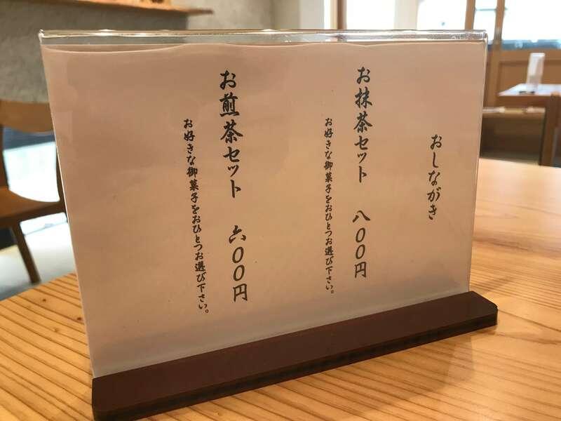 巌邑堂袖紫ヶ森店の喫茶メニュー