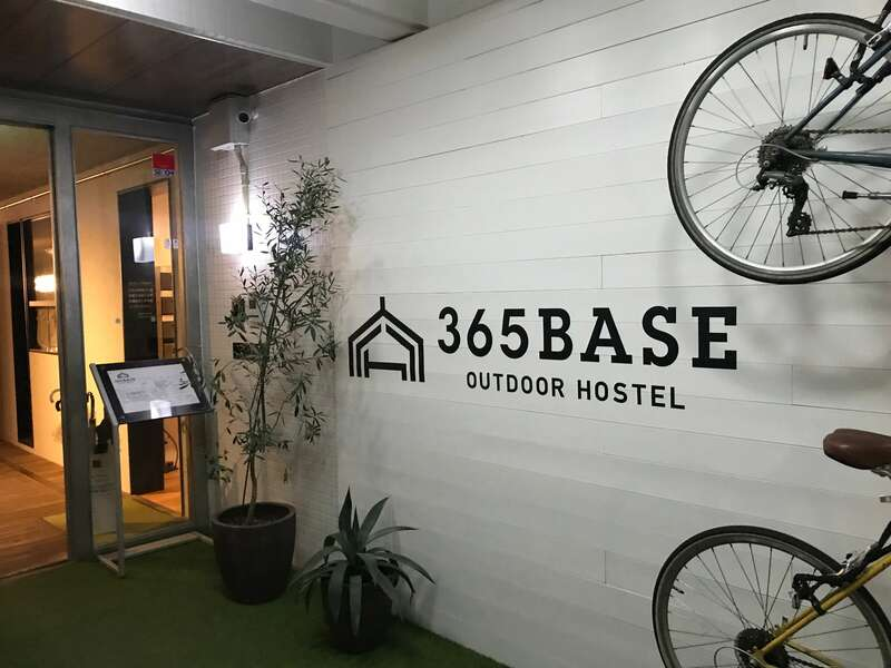 365BASEのロゴ
