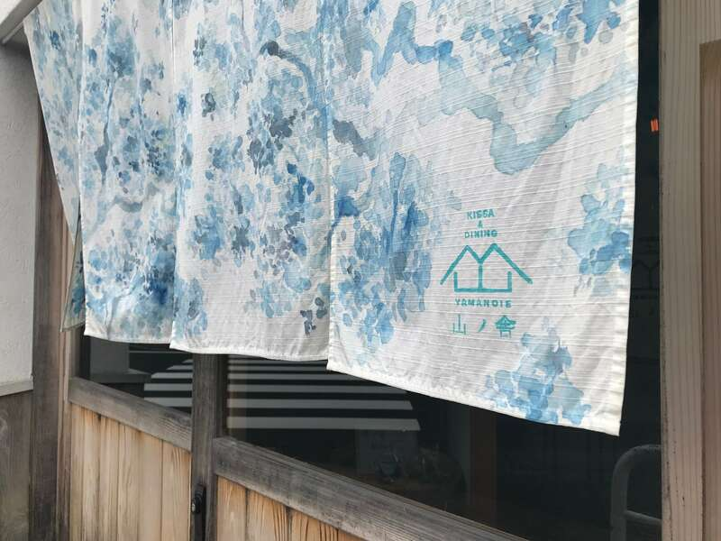 Kissa&Dining山ノ舎の暖簾