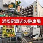 浜松駅周辺の駐車場