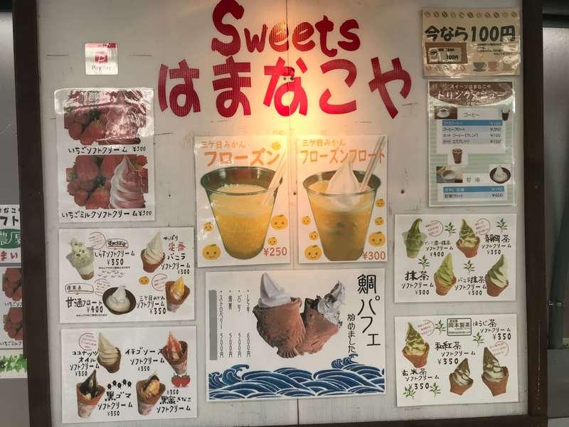 道の駅潮見坂の売店メニュー