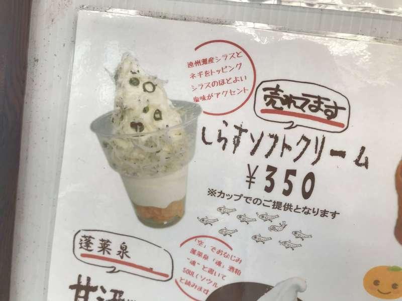 しらすソフトクリーム