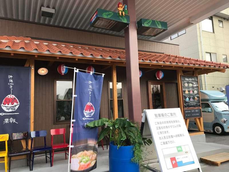 沖縄cafe果報