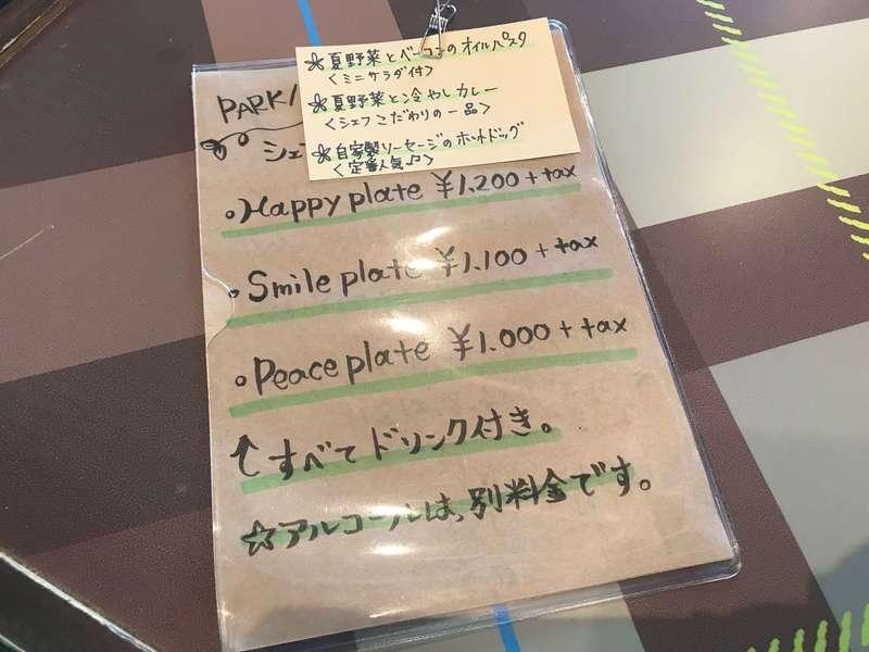 PUBLIC CAFE BAR PARK/ING(パーキング)のランチメニュー