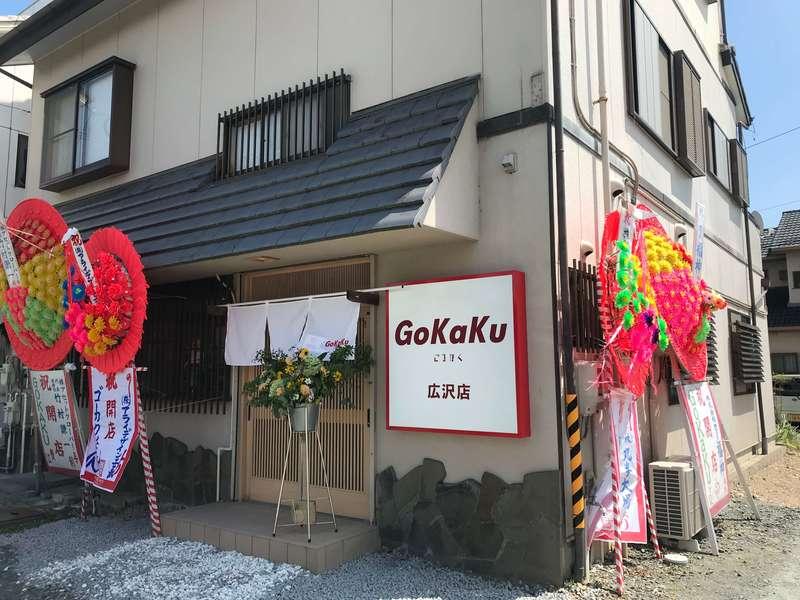 まぜそばあぶらそば専門店GoKaKuの外観
