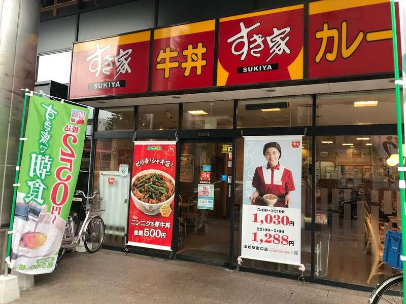すき家浜松駅