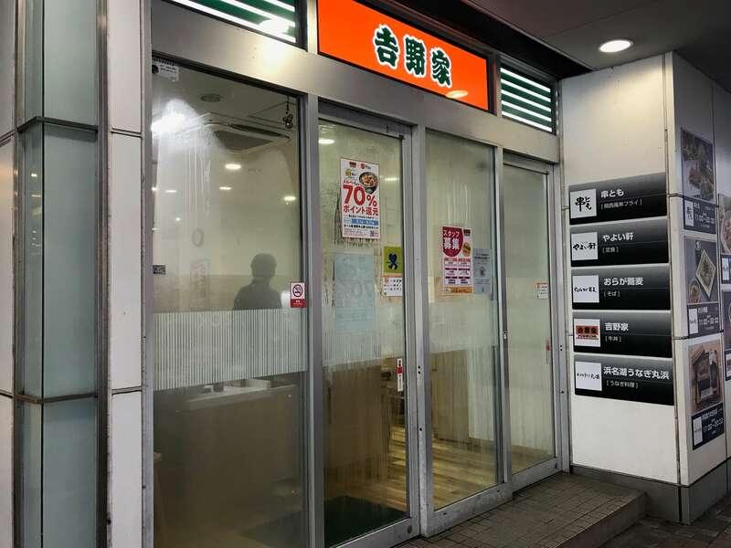 吉野家浜松駅