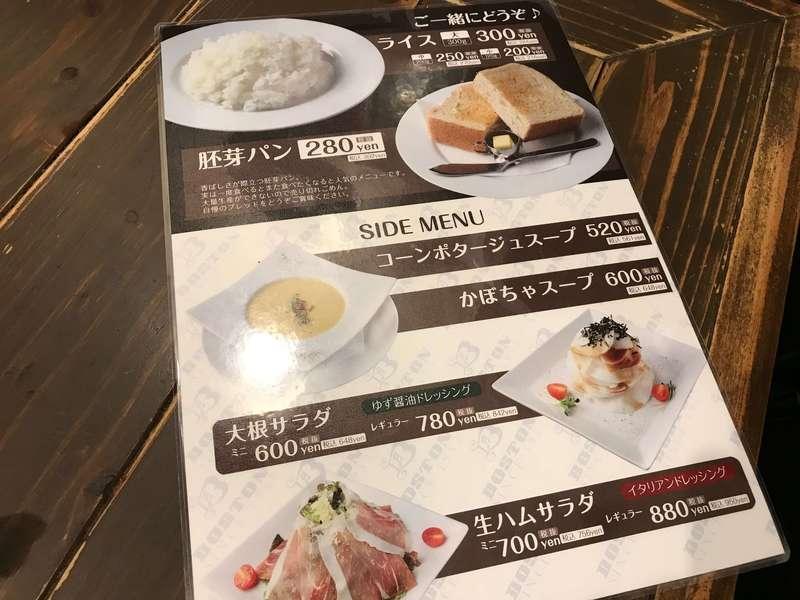 昭和町ボストンあべのハルカス店のメニュー