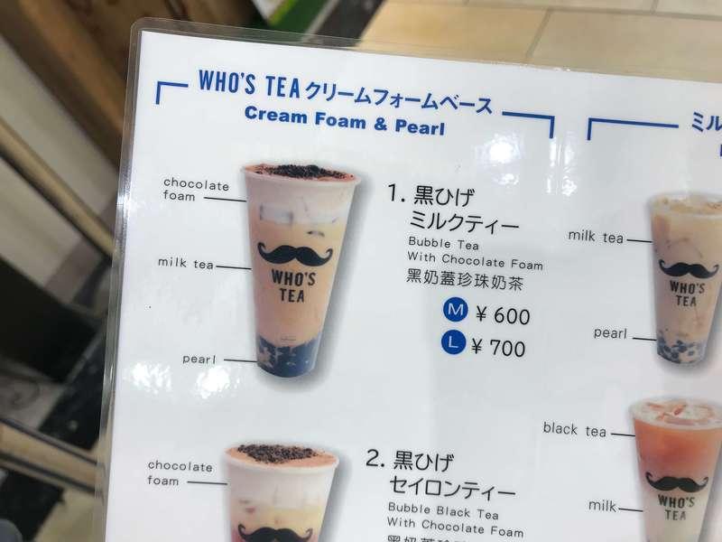 WHO'S TEA(フーズティー)のメニュー