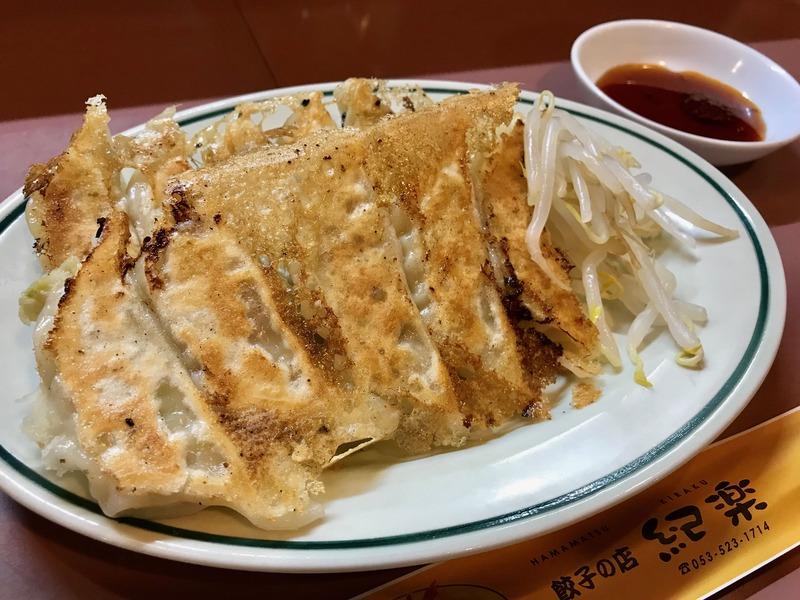 餃子の店紀楽の浜松餃子