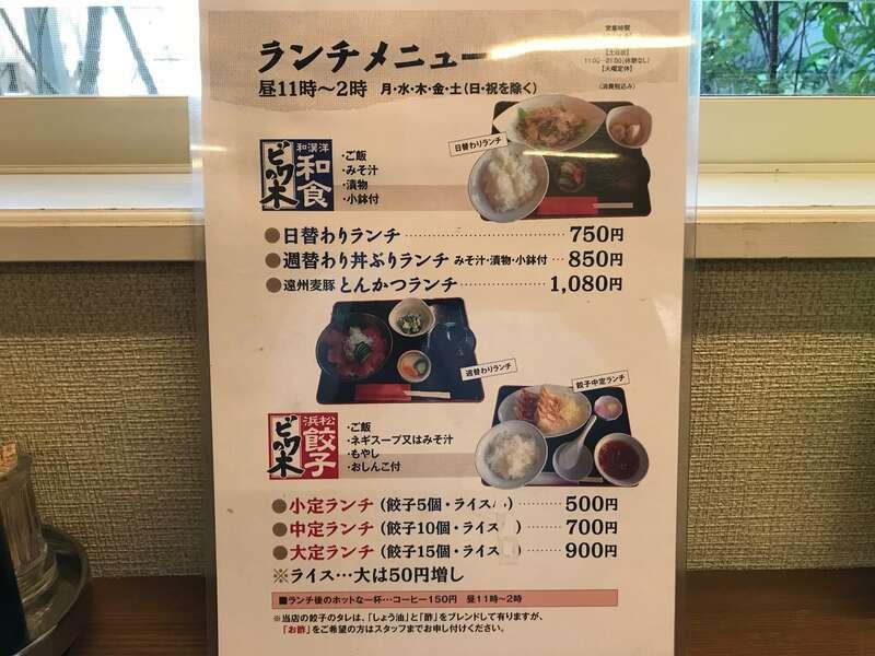 浜松餃子ビワの木のランチメニュー
