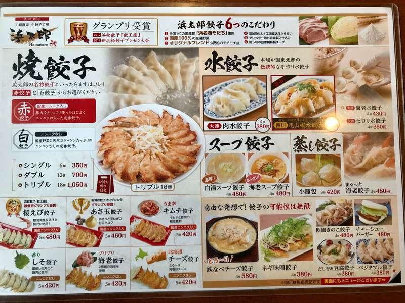 浜太郎半田山店のメニュー
