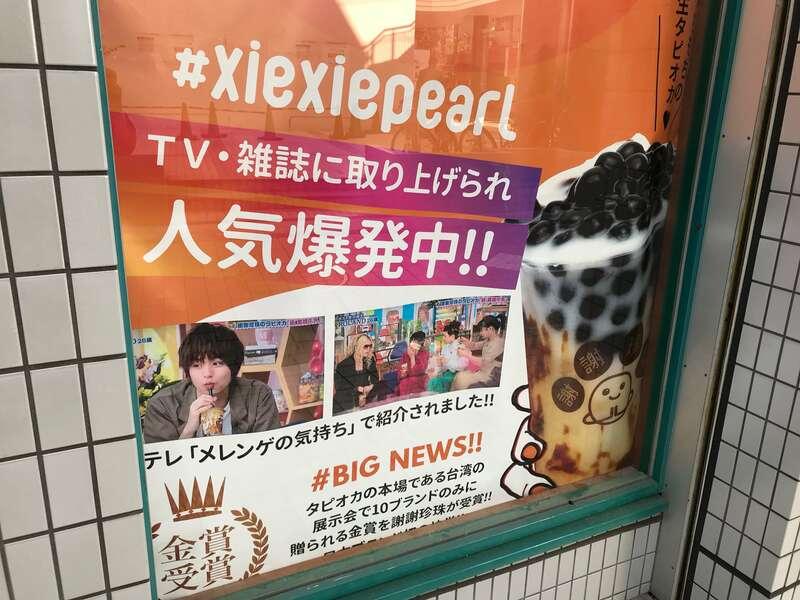 謝謝珍珠(シェイシェイパール)浜松店の看板
