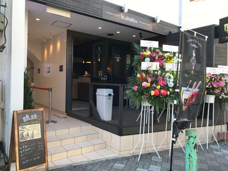 琥珀(こはく)静岡浜松店の外観