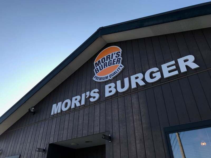 MORI'S BURGER (モリズバーガー)のロゴ