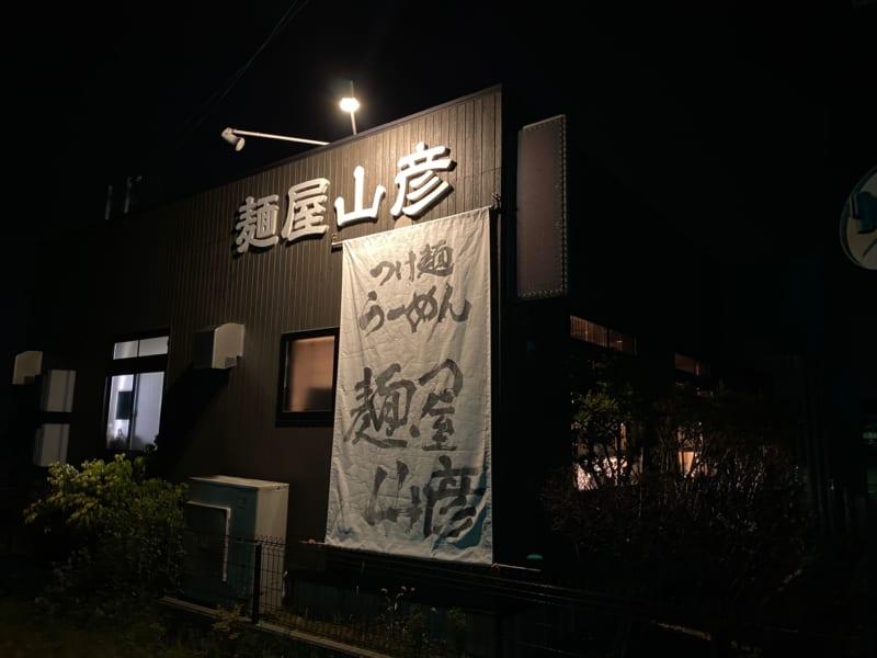麺屋山彦の外観