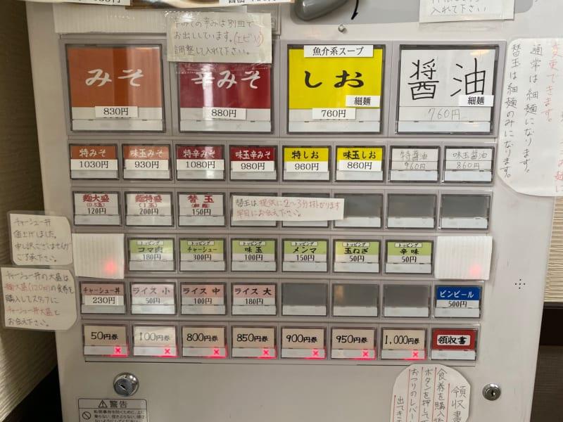 麺屋真の券売機