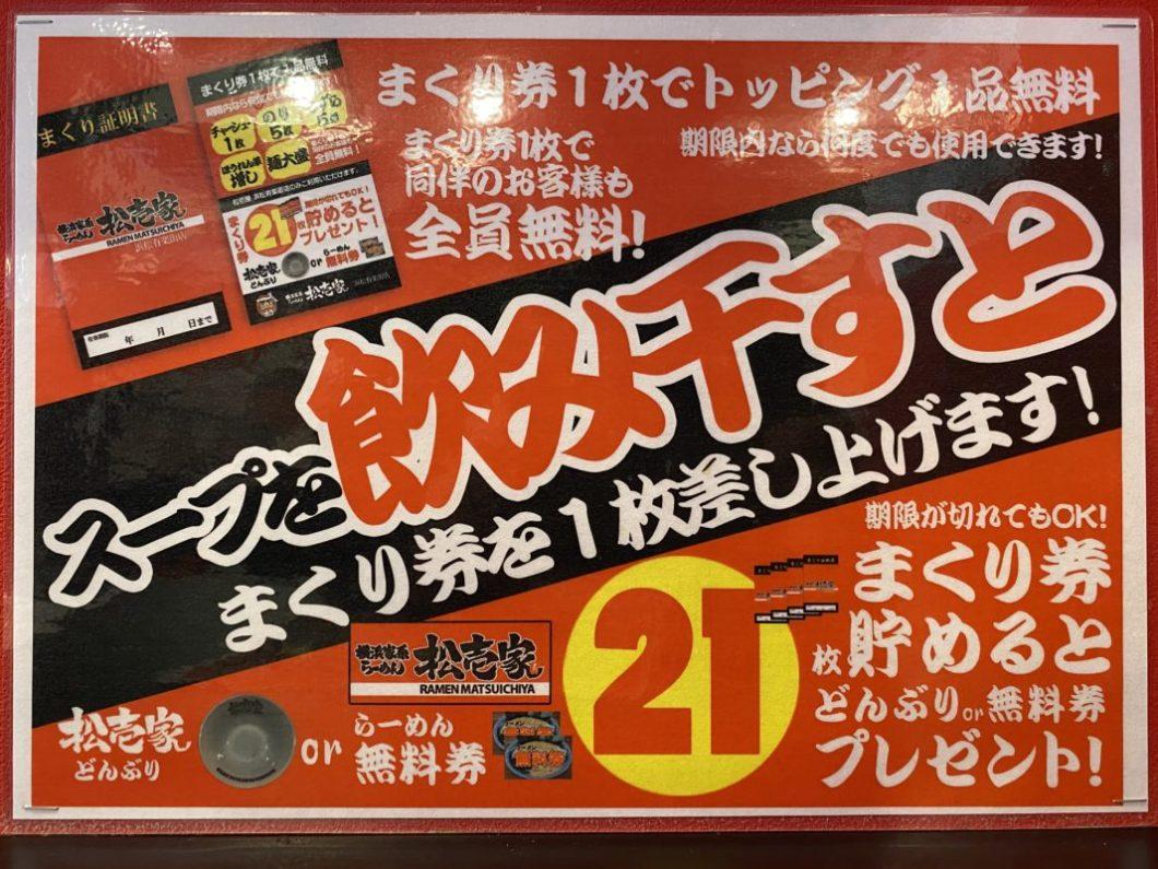 横浜家系らーめん松壱家のまくり券